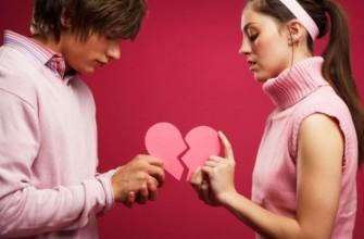 как влюбить в себя девушку