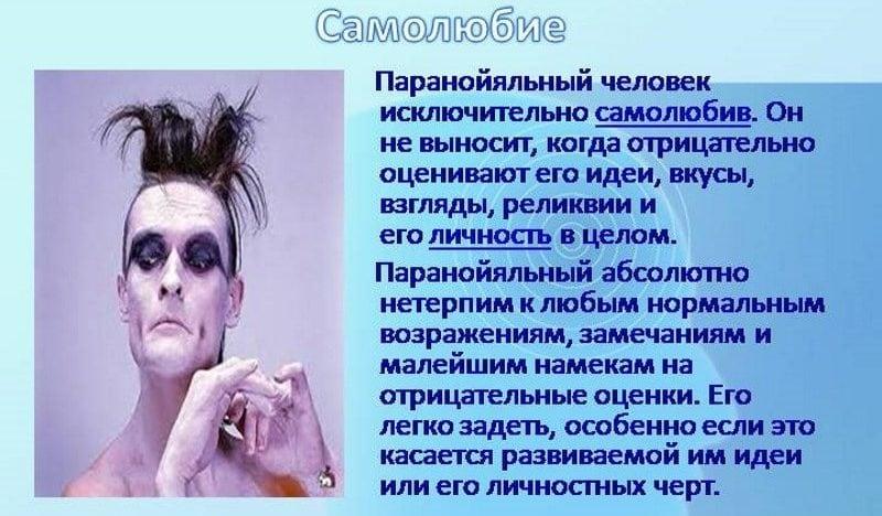 кто такое параноик