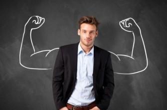 повысить свою самооценку