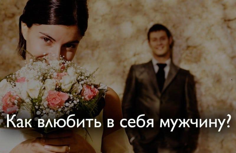 Как влюбить мужчину