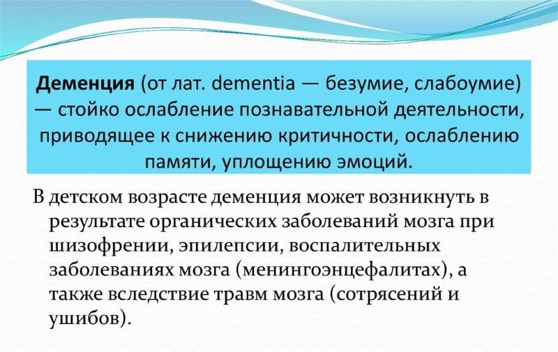 деменция это