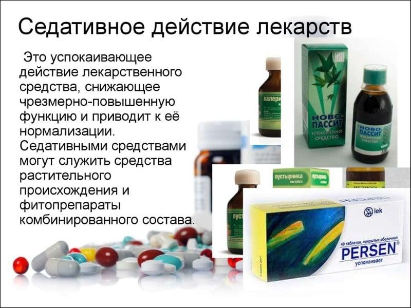 таблетки успокаивающие нервную систему